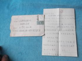 66年: 永燕华 写给 上海人艺 李玉荣 信札1张,双面写,实寄封。内容我和韩晓琴、唐爱平到达北京,走前没招呼你一声。我和你虽然没说过什么话,但从你的言行发现你很朴实,有革命青年朝气。力量还未使出,在主席思想指引下一定能使出来的,希望你把工产的人组织起来,造反。革命的友谊牢不可破,再见了,革命的敬礼。