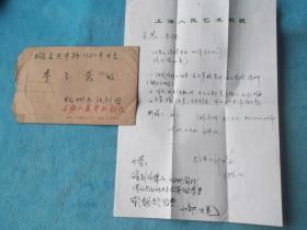 85年:郭日荋 从杭州话剧院  写给 上海人艺  李玉荣,信札一张,实寄封。内容老同学,何季良给我来信让我写几句就涂上几笔。1你交给我的任务严格执行,每天洗脸洗脚(关键地方);2建议别来杭州。肝炎多极了,就像上海的感冒一样。为了小儿的小命。另,见了我妹妹问好,我们这儿很清苦,钱还是很费。