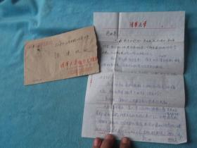 93年:嫂子 陈抗美 从清华大学  写给上海 陈建政 信札一张 实寄封。内容遇到吴红兵,他讲没有回上海。那只有请你寄来了。家骅可能五月回京,还没定,回来后我会让你哥哥给你去信的。芬芬学习还可以,单价粗心,希望他考上一个好大学。请给寄10包作酒酿的药。