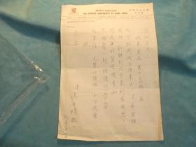 冯士煜(香港中文大学物理系著名教授)写给 王湘(著名乐器专家,沈阳大学客座教授)信札一张,中文大学信笺。内容来函高兴,承兄介绍国内三个单位,希望能成功,如能到北京最理想,有机会会和,跟随学习。