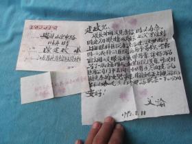 92年:父亲 从丹徒 黄墟   写给 上海 陈建政 信札1张,另一纸头,实寄封,毛笔书写。内容很长时间没见来信。建勋眼睛不太好,曾到上海眼科诊治过,效果尚好。我将病历卡寄你,望你去开二只眼液水或膏,并将药名写纸条附上。医院没有的话,可到医药门市去问。托谢尧泰女儿带来。