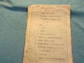 书稿:吴从众(著名民族学者,西藏史专家,中国社会科学院研究员)《花地之家门巴族》或《世界第一大峡谷的门巴族》或《雅鲁藏布大峡谷的门巴族》 约70页。未落款。