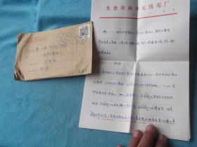 97年:胡里 写给 东方电台 叶沙,信札5张,实寄封。内容,倒是像是为节目设计的音乐场景。