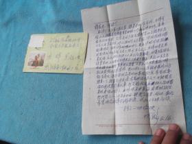 78年:武汉第二轴承厂  应阿彪 写给上海 土产商店 应祥宝 信札一张,实寄封我到厂后去农村支援半月回信晚了。永祥处去过没有,你们在沪要亲爱。转变兄弟关系,代问小王妹好。