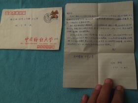 93年:中国纺织大学(今东华大学)尹昉 写给 胡月香 老师,信札一张,实寄封。拖这么久才给你写信,我们的期中考试比苏中他们晚两个星期。应考,还是想考试成绩公布给你一个明确的答复。通过了期中考试,拿到了学籍,考了三门,马马虎虎,平均八十几分。如今是小百姓,不像高三时一身两任忙碌。主要精力放在学习上。纺大校风严,下午五点左右就晚饭,6点到教室自修,一般10点左右回寝室。在大学较之高中,我反而自觉多了。