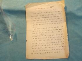 王湘(著名乐器专家,沈阳大学客座教授)手稿《在变音扬琴鉴定会上的总结发言》 一张。