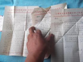 82年: 顾桃珍 写给 普陀卫生学校 徐桃英,娴 写给 彬 信札3通5张 实寄封。背后还有娴给彬的留言.