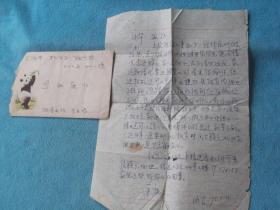 75年:双溪电站 小古 (瑞金二路)写给 上海 福宁路  毕只康? 信札一张,实寄封。内容上次托你办的事,我邻居张艳75届相浦中学学生,肚子,左脚有残疾,这种情况要进国营工矿困难。但技校还可以争争。如没有内线也不行。所以请你到赵伯诚处去一次,亲自讲讲,就讲是是你的什么人。张父是防治设计院技术员,张母是漂染厂技术员。