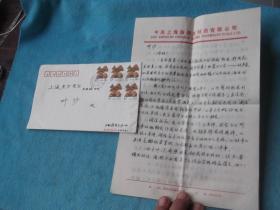96年:万航渡路  海安 写给 东方电台 叶沙 信札6张 实寄封。内容深深地爱上你--的声音,如果我今后老婆能在夜半对我如此娓娓几句。出生上海,当时父母在西安工作,因此叫郑海安,外婆带大。初中时父亲调回上海,接着是母亲,虽与他们住一块,但感情上总不太亲近。读书中游,考试应付一下,关键考试都会冲刺一下,初高中大学都不错。大学生活及恋爱。大学毕业留校实验室,出国难完成进大公司,干上公关。还是希望出国。