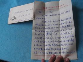 83年:武汉 韦彦品  写给岳阳化工总厂 庞有耕 信札两张 实寄封。内容自我退休顶替事拖延了时间,现小女孩去上海顶替。武汉分高,上海要求低。原我想从男孩抽回顶替,数次联系部队不同意,只好女孩去了。在宝钢十九冶测量工。来武汉玩,住宿方便,退休老人情况。来时写信。