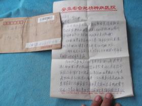 99年:合肥市精神病医院 余静趣 写给上海  杜润泉、吴霞影 信札两张 实寄封。内容这次我们来上海,承你们热情款待,抽时间游览。二姊在我处又逗留了五天,今日下午他儿子乔锦泉接回。你们托我事,咨询有关专家,他们认定出现这种症状属于精神分裂症类型,早治疗不要拖延,我的意见也是如此,建议送他到上海精神病院复诊咨询一下。随信附上《精神病常识问答》小丛书一本,参考。