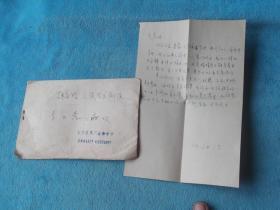 83年:小王 从长宁区第二业余中学 写给 上海人艺 李玉荣 姐,信札一张,实寄封。内容久未见面甚念,二个孩子可好,老何可忙,你的身体可好。我们的事已解决,一人带一个孩子,心情身体好些了。就是眼睛不能多看书。要考试,不知小姚是否参加,他好久没来补课,我与另一老师联系好,让他来参加复习课。 愿意的话到番禺二中找我。