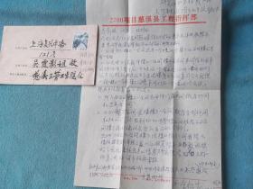 87年:浙江慈溪  余松大 写给 姐姐 吴霞影 信札一张 实寄封。今天乡政府把房屋问题讨论,1证实你们楼上一间楼下半间、灶间。2上次记错。乡政府意见1、2,分配。立等回信。