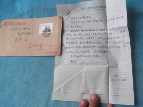 94年:苏州大学 一听众 写给 东方电台 叶沙 信札1张 实寄封。内容写信表达感激。一直未听相伴了,原因是淳子太可怕了,别人深夜打电话来总是有难言之隐,她有时是常常一句话把人噎死,为啥没人去提醒她?保持可亲与同情心。