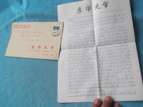 """01年:东华大学 胡秋实 写给 上海 群星学校 徐珍妮 信札两张,实寄封。内容我真的没想到我们会这么快结束。打电话,再""""3人世界""""聊得开心,为什么不信任我呢?我跟别人也在聊也不是原则错误吧。但是和你做的那些事情比起来,我没有不信任你吧。海报收到了,如果你要钱就告诉我一个时间,我送到你们学校,不要就算了。"""