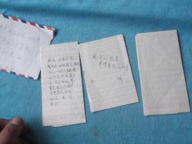 82年: 顾桃珍 写给 普陀卫生学校 徐桃英,娴写给 彬 信札3通5张 实寄封。背后还有娴给彬的留言