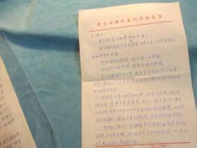 96年:罗祥音(文化部幻灯公司编绘部编辑,当代诗人)写给 庄之模(著名科普作家,《生物学通报》的创始人、副主编),信札2张。内容天气转凉,注意身体。我闲时仍写几句歪诗自乐。昨天写了几句金秋念友诗寄给世保。。。乡下表兄77岁,要我写首祝寿诗,不会写祝寿诗,我按她的生活情况写道《《《《9月一朋友来信心情不畅,我写气焰十四句古诗以诗代信问候。