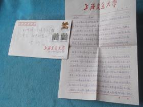 97年:上海交通大学 徐晶劲 写给 东方电台 叶沙 信札3张 实寄封。内容上次参加我校座谈会,是我对叶沙,黑夜闪光的精灵,更多了解。喜欢文学艺术,对于广播电视台这一工作领域向往。理工科不大有缘,女孩。节目帮助。提供素材。我爱的是社会科学,但读仪器工程系。第二学位工业管理工程。父母支内的,负担着父母的希望,在上海富足安家。压力动力,不以压力为苦。喜欢读书和写作,完成部作品。珍视经历的一切。多交流。