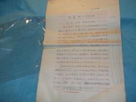 81年,书稿:书稿:吴从众(著名民族学者,西藏史专家,中国社会科学院研究员)手稿《第一章 僜人的历史沿革》八开 24页,未落款