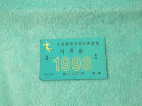92年,福州:1993年全国体育服装计划会议 列席证,320号。