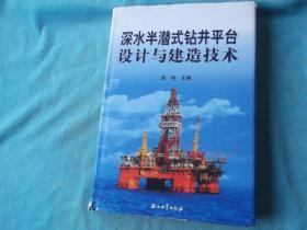 深水半潜式钻井平台设计与建造技术