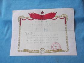 71年:带最高指示的  奖状  吴玉莲 高举毛泽东思想伟大旗帜,活学活用毛主席哲学著作,在学农中获得较大成绩,特发此状,以资鼓励。光明革命生产领导小组。