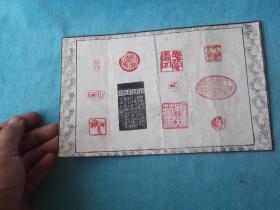 上海虬竹斋,汤更新,业余篆刻,计有印章及篆刻印样约27枚。是篆刻广告吧,有印社宗旨,业务制式印材,印筹等。只有几毛一字,那时的电话是6位数。应是改开之初之物吧。一张硬纸头,双面写、贴。