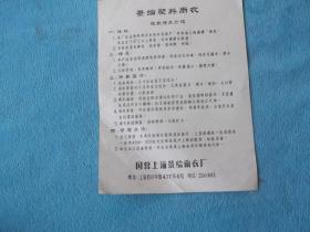 五六十年代:国营上海景纶雨衣厂 景纶塑料雨衣  性能特点介绍。繁体字。