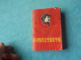 69年:农村医疗卫生普及手册 封面毛军装头像放光芒,敬祝,毛主席标准像,林总题词听毛主席的话。