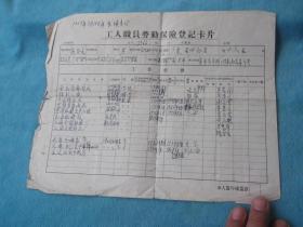 66年:工人职员劳动保险等级卡片,吴金龙  上海市南京首饰商店  广东四会籍。