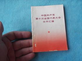中国共产党第十次全国代表大会文件汇编 多幅开会图片