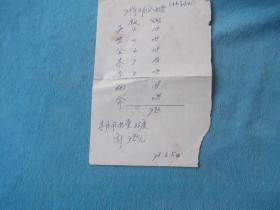 78年,上海一栋居民楼住户的电费统计单。现在一户电费多少呢?
