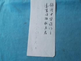 书法名家,庐山樵夫 邹安来:嵌名联,正面:锦绣中华…… ;背面:庆有-合作……,写了一多半。