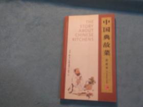 中英文对照:中国典故菜