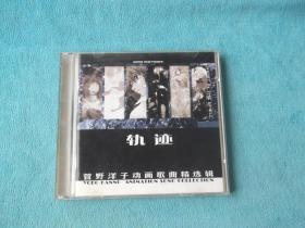 CD:动感新势力动画歌曲精选辑:轨迹-管野洋子动画歌曲精选辑。17首
