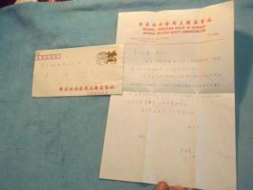 91年:卢大容(早期著名的情报工作者被毛主席赞红军得以生存功不可没的革命者卢志英之子,著有《《我和爸爸一起坐牢的日子》一书有华三川绘画同名连环画)写给 李云(著名红色特工,长期供职主持中国福利会任秘书长,上海市副秘书长) 信札一张实寄封。内容您为了我的事情不辞劳苦永记我心。我写的材料已完成,剩下中学和留苏时间不算我参加工作可能会影响离休是否具备条件。文件规定不具体可算可不算把情况反应清楚供参考。