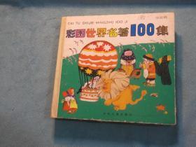 彩图世界名著100集 绿星篇