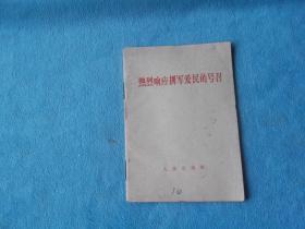 热烈响应拥军爱民的号召  红旗杂志,解放军报、光明日报 社论。