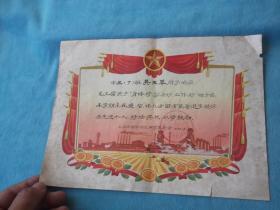 73年:上海市南洋模范中学  奖状 三好,先进个人。吴玉莲