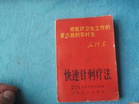 69年:快速针刺疗法 毛主席标准像,多幅语录
