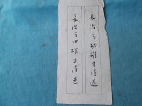 书法名家,庐山樵夫 邹安来:嵌名联:长治有功雄才得遇……品稍差。