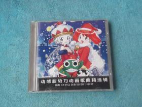 CD:动感新势力动画歌曲专辑 两碟 1圣夜(长春电影制片厂银声音像出版社),2机动战士高达SEED专辑( 人民交通出版社)。 8+8,16首。