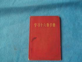 学习十六条手册 修订本