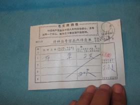71年:特种挂号信函内件清单 布票2丈,,毛主席语录。王同建。
