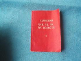 70年:毛主席和马恩列斯论领袖、政党、政权、阶级、群众的相互关系