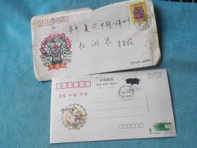 94年:中国邮政贺年(有奖)明信片 折叠的, 发行纪念邮戳,实寄封,寄给杜润泉。