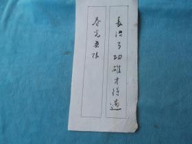 书法名家,庐山樵夫 邹安来:嵌名联:长治有功雄才得遇…… 下联写了个开头。