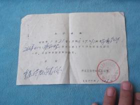 80年,上海徐汇 住宅基地动迁会议 通知。淮海中学 天平路  金属工艺厂 *喜同志。