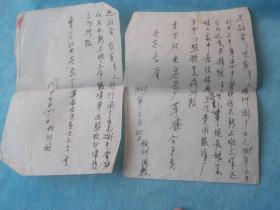 69年:东方红电容器厂 顾阿囡 由于骨跌伤不能工作写给厂里的恳请照顾书。两份,一个是3月的,一个五月的。