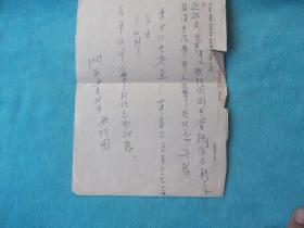 69年:东方红电容器厂 顾阿囡 写给厂里的收条。骨跌伤不能工作领生活费50元。